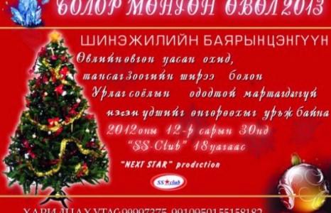 """""""Болор мөнгөн өвөл"""" шинэ жилийн баярын цэнгүүн"""