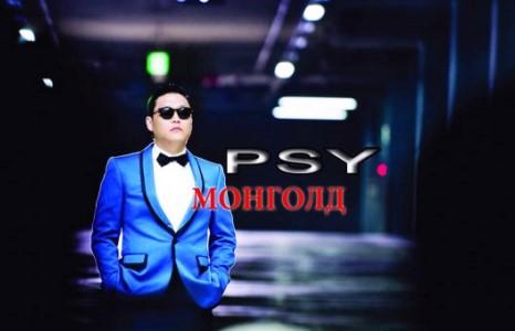 PSY Монголд ....